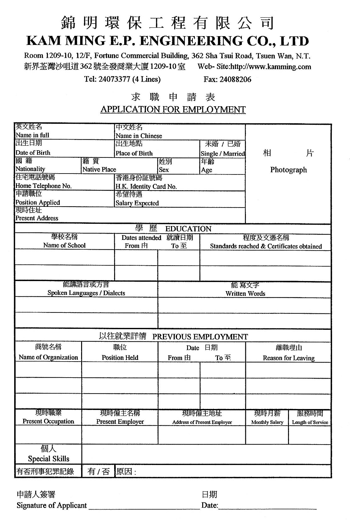 Template  Application Form Word Template